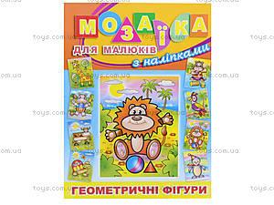 Мозаика для малышей с наклейками «Львенок», 3751, отзывы