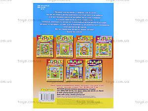 Мозаика для малышей с наклейками «Собака», 3294, фото