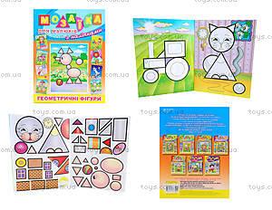 Мозаика для малышей с наклейками «Собака», 3294