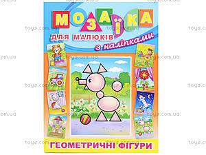 Мозаика для малышей с наклейками «Собака», 3294, отзывы