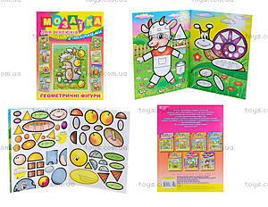 Мозаика для малышей с наклейками «Ёжик», 3744