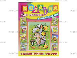 Мозаика для малышей с наклейками «Ёжик», 3744, отзывы