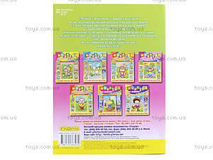 Мозаика для малышей с наклейками «Зайчик», 3270, фото