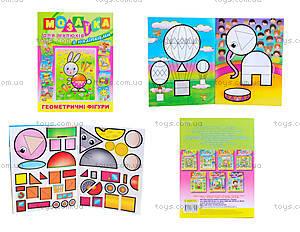 Мозаика для малышей с наклейками «Зайчик», 3270