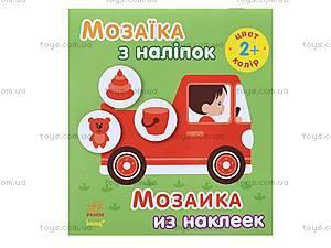 Мозаика из наклеек «Цвет», С166021РУ0043, цена