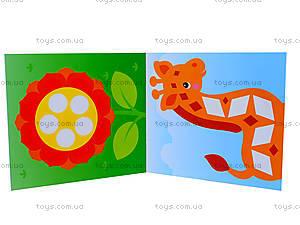 Детская мозаика из наклеек «Форма», С166023РУ, купить