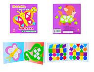 Детская мозаика из наклеек «Форма», С166023РУ, фото