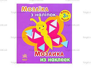 Детская мозаика из наклеек «Форма», С166023РУ, отзывы