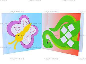 Детская мозаика из наклеек «Форма», С166023РУ, цена