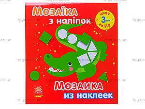 Детская мозаика из наклеек «Цвет», К20572УС166024РУ, цена