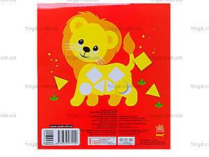 Детская мозаика из наклеек «Цвет», К20572УС166024РУ, игрушки