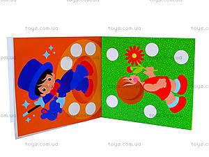 Детская мозаика из наклеек «Величина», К20572УС166022РУ, фото