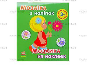 Детская мозаика из наклеек «Величина», К20572УС166022РУ, отзывы