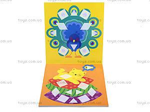 Мозаика из наклеек «Форма», мягкая обложка, С166025РУ, купить