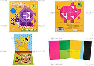 Мозаика из наклеек «Цвет», мягкая обложка, С166026РУ