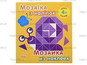 Мозаика из наклеек «Цвет», мягкая обложка, С166026РУ, цена