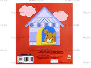 Мозаика из наклеек «Величина», мягкая обложка, С166027РУ, отзывы