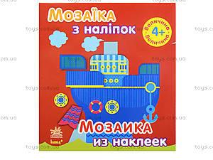 Мозаика из наклеек «Величина», мягкая обложка, С166027РУ, цена