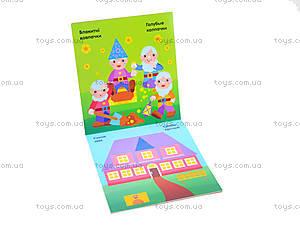 Мозаика  для детей из наклеек, К166017У, купить