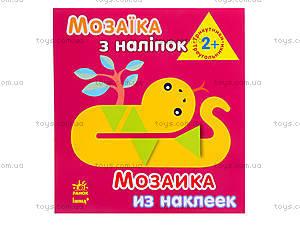 Мозаика  для детей из наклеек, К166017У, цена