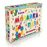 Мозаика-пазл 130 деталей, 1-146, купить