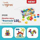 Мозаика-пазлы «Фантазия» 120 элементов, 39550