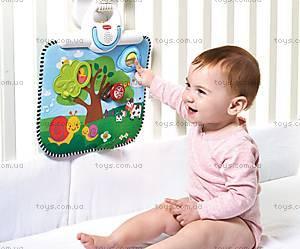 Мультиактивный центр для кроватки «Удивительный мир», 1303306830, детские игрушки
