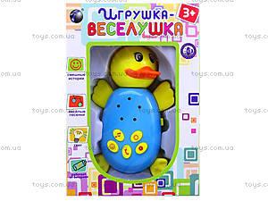 Музыкальная игрушка-веселушка «Уточка», 6689-1, игрушки