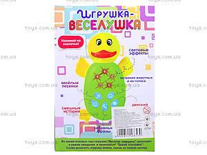 Музыкальная игрушка-веселушка «Уточка», 6689-1, детские игрушки