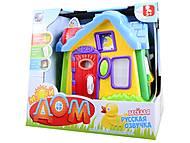 Музыкальная игрушка «Мой дом», 2118, купить