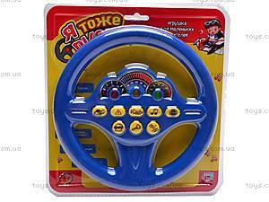 Музыкальная игрушка «Руль», 7039