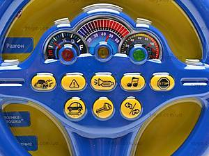 Музыкальная игрушка «Руль», 7039, отзывы