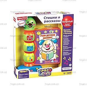Музыкальная книжечка со стишками на русском языке, M4914