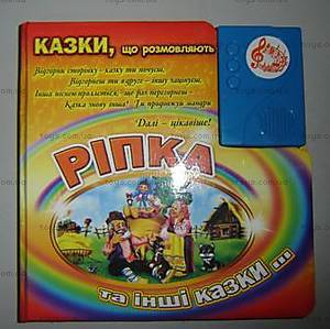 Музыкальная книжка «Украинские сказки», LS-0102
