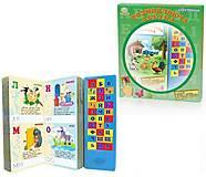 """Музыкальная книжка """"Розмовляюча абетка"""", на украинском языке, AF43001U(100621962), купить"""