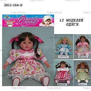 Музыкальная кукла «Аленка», 2012-18A-U
