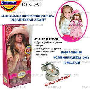 Музыкальная кукла «Алиса», 2011-24D