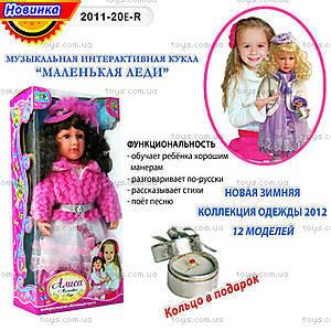 Музыкальная кукла «Алиса», в зимнем наряде, 2011-20E