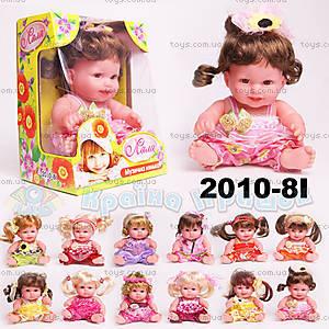 Музыкальная кукла «Ляля», 2010-8I