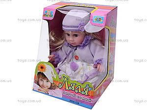 Музыкальная кукла «Ляля», в кофточке, 2010-12A, отзывы