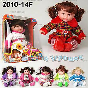 Музыкальная кукла «Ляля», в куртке, 2010-14F
