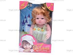 Музыкальная кукла «Ляля», в летнем наряде, 2010-8G, отзывы