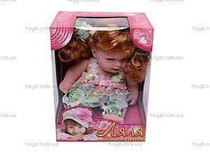 Музыкальная кукла «Ляля», в платье, 2010-10F, отзывы