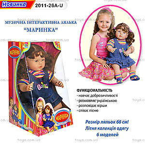Музыкальная кукла «Маринка», 2011-26A