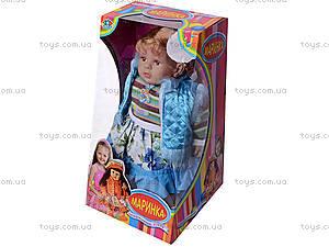 Музыкальная кукла «Маринка», в зимнем наряде, 2011-26C, купить
