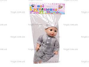 Музыкальная кукла «Мое солнышко», LD9412A-2, цена