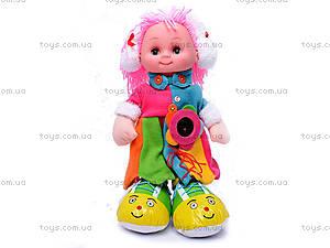 Музыкальная кукла «Пуговка», 080211, игрушки