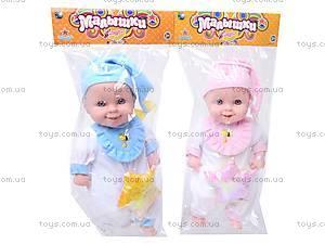 Музыкальная кукла-пупс «Малышки», 11024, отзывы