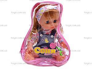 Музыкальная кукла «Соня», 5288, отзывы