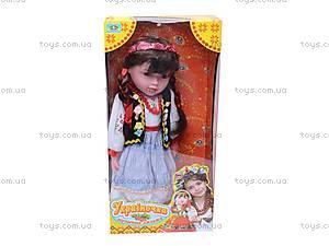 Музыкальная кукла «Украиночка», 2011-18D, купить